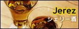 シェリー酒